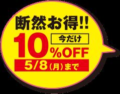 断然お得!!10%OFF