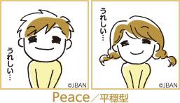 Peace/平穏型