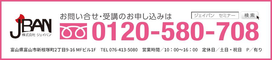 お問い合わせ・受講のお申し込み:0120-580-708