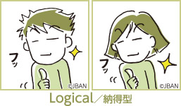 Logical/納得型
