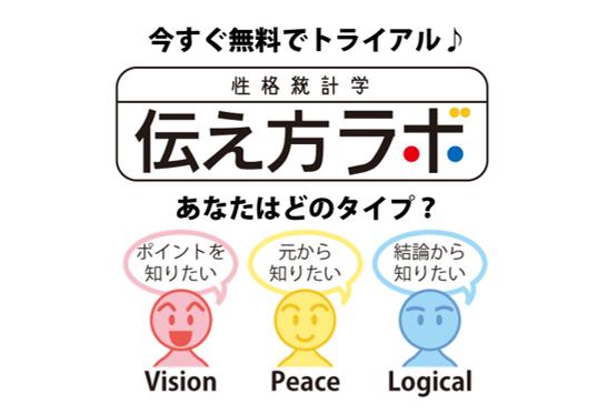 伝え方ラボトライアル Personal