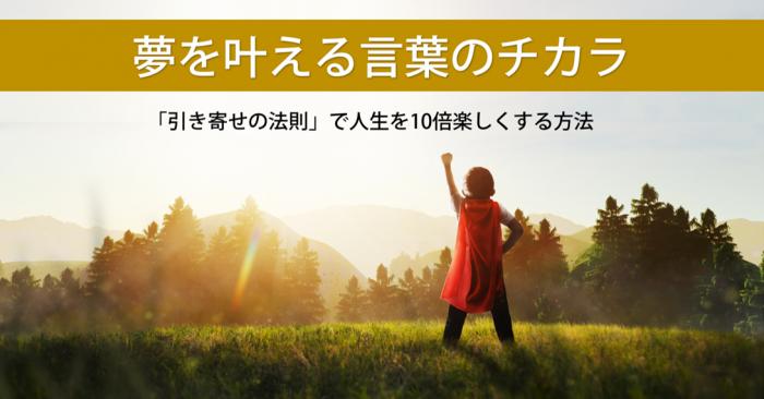 ZOOM特別セミナー「夢を叶える言葉のちから」