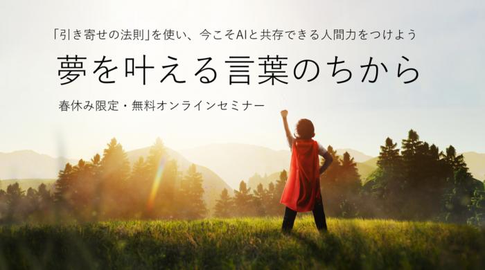 ZOOMセミナー「夢を叶える言葉のちから」