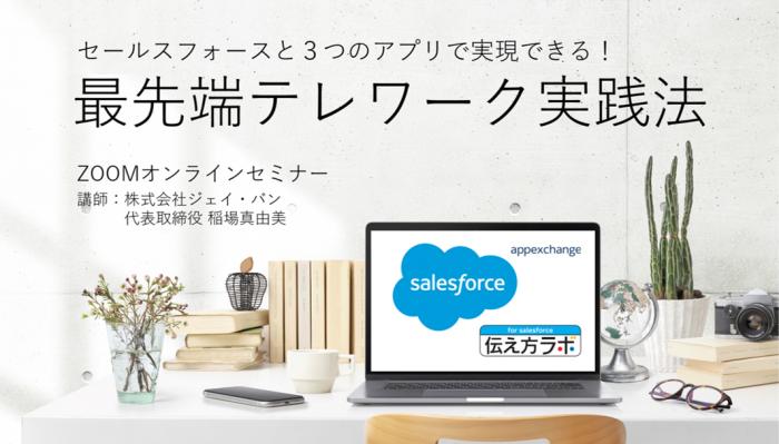 【経営者オンラインセミナー】セールスフォースでできる「最先端テレワーク実践法」