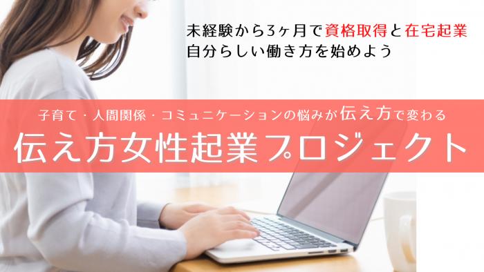 未経験から3か月で起業!伝え方×女性起業プロジェクト